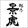 越乃景虎(諸橋酒造)