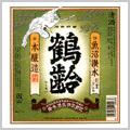 鶴齢(青木酒造)