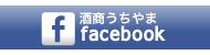 酒商うちやまFacebook